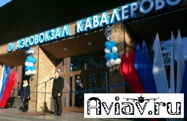 В приморском поселке Кавалерово открыли новый аэровокзал
