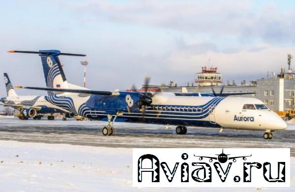 Авиакомпания «Аврора» подготовилась к эксплуатации Bombardier Q400