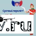 Срочный перелёт в Хабаровск!